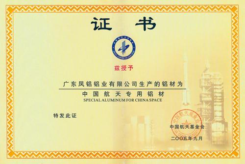 中国航天专用铝材